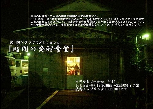 表 暗闇の発酵食堂.jpg